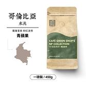 哥倫比亞羅薩里奧粉紅波旁水洗處理咖啡豆-青蘋果(一磅)|咖啡綠商號