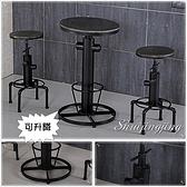 【水晶晶家具/傢俱首選】JF0921-2狄倫55×90-110 公分可升降圓型吧台桌~~吧椅另購