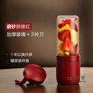 迷你榨汁機 電榨汁機家用水果小型迷你充電炸果汁機學生電動便攜式榨汁杯