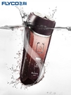 剃須刀電動刮胡刀男士充電式正品胡須刀頭智能全身水洗刮胡子 扣子小鋪