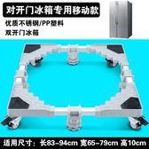 洗衣機底座支架專用滾筒通用萬向輪托架冰箱墊高移動架子MJBL 中秋節禮物
