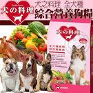 【zoo寵物商城】EarthGrace犬...