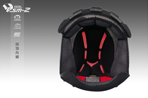 SOL安全帽,SM-2,SM2,頭頂內襯
