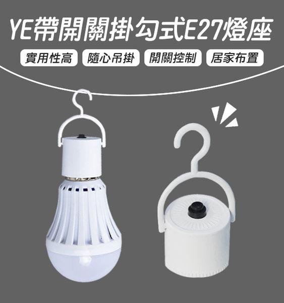 【coni shop】YE帶開關掛勾式E27燈座 可搭配觸控式應急LED省電燈泡 緊急照明 觸控 停電燈 露營 燈飾