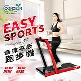 【Concern 康生】EASY SPORTS 音律平板跑步機 深茜紅 CON-FE507