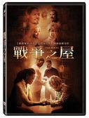 戰爭之屋 DVD 免運 (購潮8)