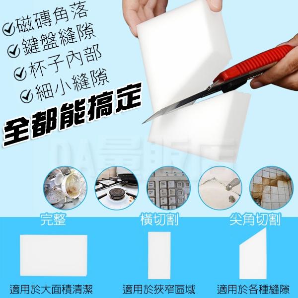 科技海綿 魔術海綿 科技泡棉 海綿 科技棉 洗碗 海綿擦 清潔刷 百潔布 奈米海綿 清潔海棉 廚房
