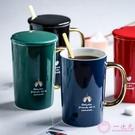 馬克杯 馬克杯帶蓋勺辦公室ins杯子 陶瓷情侶咖啡杯 歐式小奢華大容量水杯
