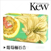 葡萄柚百香-乳木果香皂[84849]英國皇家植物園KEW