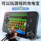 掌上游戲機充電寶games power懷舊復古抖音個性大容量輕薄創意 【帝一3C旗艦】