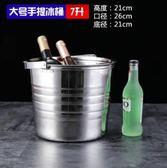 不銹鋼加厚KTV酒吧歐式香檳桶冰塊粒桶大號虎頭啤酒冰桶紅酒冰桶igo 西城故事