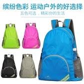 登山背包 戶外運動可折疊登山背包皮膚包男女雙肩包防水超輕便旅行包