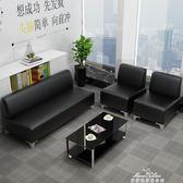 簡約辦公沙發茶幾組合 現代會客辦公室三人位辦公室沙發4s店沙發 艾莎嚴選YYJ