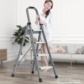 家用梯奧鵬鋁合金梯子家用折疊人字梯加厚室內多 樓梯三步爬梯小扶梯LX 聖誕