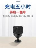 攝像頭 無線攝像頭無需網絡手機遠程高清夜視小型商用家庭器家用 星河光年