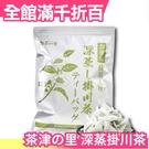 【深蒸掛川茶 100入】日本原裝 茶津の里 百年老店 茶包 宇治茶 待客茶 綠茶 煎茶【小福部屋】