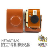 LOMO INSTANT 拍立得相機包保護套皮套 咖啡色 保護殼 肩背 背包 包包  相機套