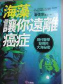【書寶二手書T5/養生_HQK】海藻讓你遠離癌症_潘懷宗