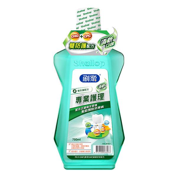刷樂專業護理漱口水(清新口味)750ml