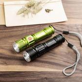 手電筒 USB直充 可充電式小型 強光手電筒 LED遠射超亮調光迷你袖珍電燈 米蘭街頭 YDL