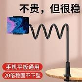 手機支架神器床上桌面手機架平板ipad懶人支架看電視追劇床頭支架快速出貨