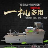 腸粉機天豪商用多功能全自動涼皮機河粉腸粉機米線粉皮機涼皮小型生產線 數碼人生igo