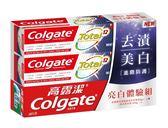 高露潔亮白體驗組贈三重功效牙膏