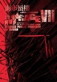 海市蜃樓VII:台灣閒置公共設施抽樣踏查
