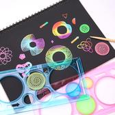 萬花尺 創意萬花尺多功能魔幻套裝百變模版尺子繪圖畫益智兒童小學生文具