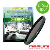 Marumi 62mm DHG ND64 減光鏡 數位多層鍍膜 日本原廠製造 【彩宣公司貨】