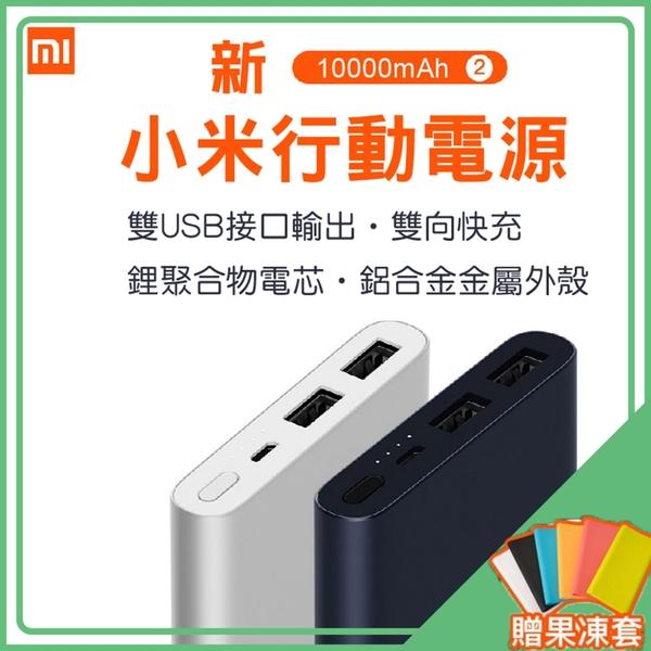 好舖・好物➸『贈果凍套』小米 行動電源2 10000 mah 2代 雙USB快充 移動電源 2A 最新版 原廠公司貨