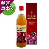 台糖 蘋果醋600ml(6瓶/組)【免運直出】