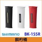 橘子釣具 SHIMANO餌杓桶 BK-155R L號