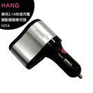 HANG H314雙USB輸出車用2.1A快速充電器點煙器車充頭