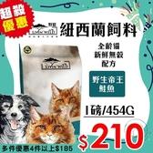 *KING*紐西蘭LIVIN'WILD野宴 全齡貓新鮮無穀配方 野生帝王鮭魚》1磅/454G