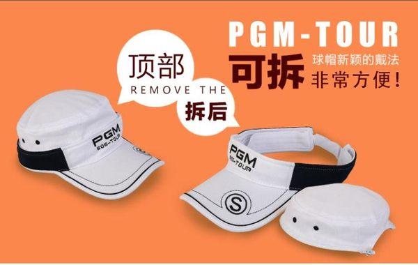 食尚玩家 PGM可拆卸高爾夫帽子男款女款高爾夫無頂帽子超強透氣