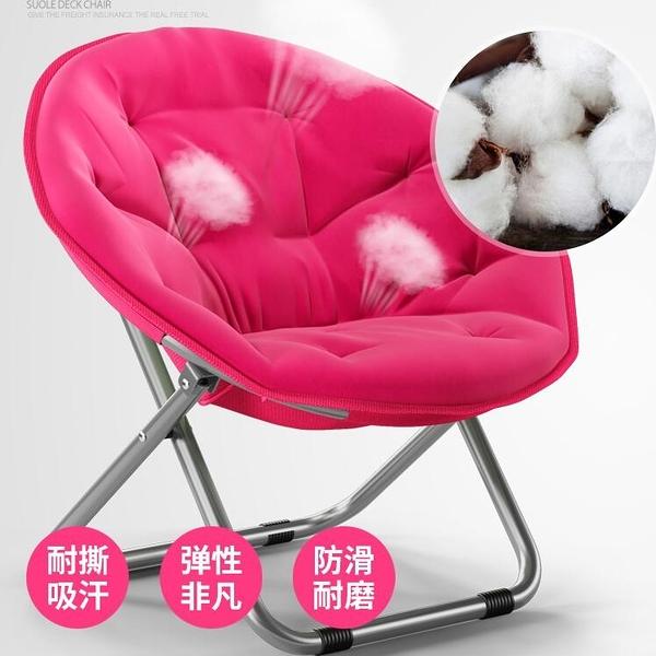 折疊椅 大號成人月亮椅太陽椅懶人椅雷達椅躺椅折疊椅圓椅沙發椅靠背【快速出貨八折下殺】JY
