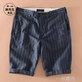 日系條紋沙灘休閒亞麻短褲男寬鬆麻料夏天薄款透氣五分褲直筒褲子 雙十一全館免運