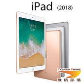 Apple iPad (2018) 平板電腦 Wi-Fi - 128GB