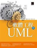 (二手書)軟體工程與UML