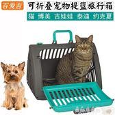寵物外出包 貓提籃寵物外出便攜包旅行箱貴賓博美貓咪籠車載手提寵物包寵物箱【美物居家館】