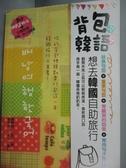 【書寶二手書T5/語言學習_HNF】背包韓語_陳慶德、王永一_無光碟.附地圖