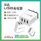 【刀鋒】3孔USB充電器 快充QC3.0 3孔USB 高通 擴充頭 旅充頭 USB充電頭 充電頭 蘋果 安卓