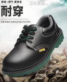 勞保鞋男耐酸堿鋼包頭防穿刺耐油酸堿電焊工鞋工作鞋防護鞋安全鞋 艾莎嚴選