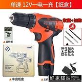 福瑞德12v家用手電鑽多功能電動螺絲刀 正反轉鋰電充電鑽手槍鑽