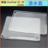 清水套 華碩 ASUS ZenPad 3S 10 Z500M 平板皮套  Z500M 超薄 保護殼 透明 防摔 保護套 9.7吋 果凍套 軟殼
