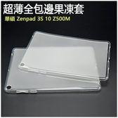 磨砂清水套 ASUS 華碩 ZenPad 3S 10 Z500M 保護套 防摔 超薄 透明 清水套 軟殼 全包邊 平板殼