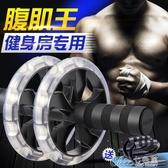 健腹輪腹肌輪男士健身器材家用減肚子運動滾輪女收腹輪健身輪靜音 【全館免運】