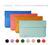 光華商場。包你個頭【Tommy】 Apple Macbook 13 吋 touchba 專用皮革內袋 多色 高質感