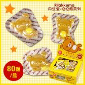 丹生堂拉拉熊巧克力盒裝(80顆入) 焦糖口味[JP49903272]千御國際